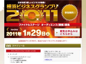 横浜ビジネスグランプリ2011