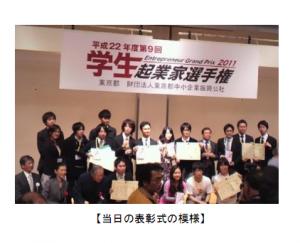 学生起業家選手権