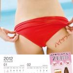 美尻カレンダー2012_1月2月