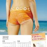 美尻カレンダー2012_3月4月