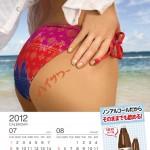 美尻カレンダー2012_7月8月