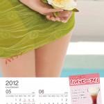 美尻カレンダー2012_5月6月