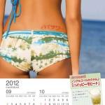 美尻カレンダー2012_9月10月