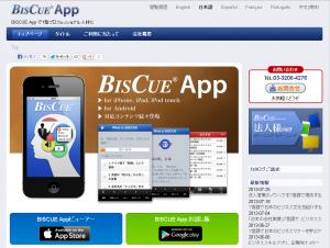 BISCUE App