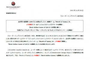 ウォーゲーミングジャパン株式会社