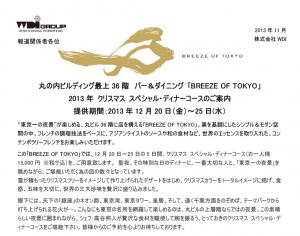バー&ダイニング 「BREEZE OF TOKYO」